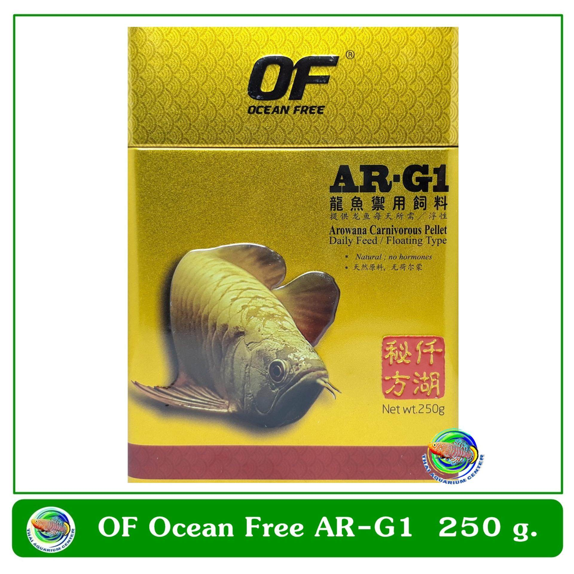 อาหารปลาอโรวาน่า ปลามังกร ปลาตะพัด เกรดพรีเมี่ยม คุณภาพสูง OF OCEAN FREE Arowana Carnivorous Pellet Daily Feed Floating (เม็ดเล็ก)