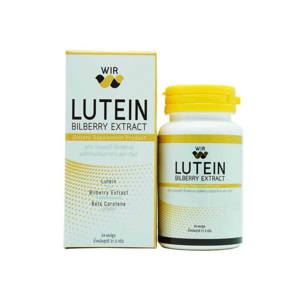 Wir Lutein Bilberry Extract เวียร์ ลูทีน บิลเบอร์รี่ เอ็กซ์แทรค 24 เม็ด เป็นต้นฉบับ