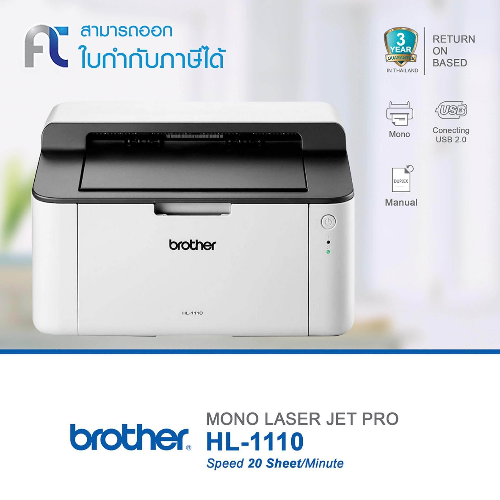 ราคา ราคาถูกที่สุด รับประกัน 3 ปี Brother Printer Laser เครื่องปริ้นเตอร์ รุ่น Hl 1110 เลเซอร์แบบ Led