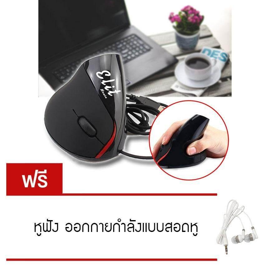 ขาย Elit เมาส์แนวตั้งแก้อาการปวดข้อมือ Vertical Mouse Ergonomic Mouse แถมฟรี หูฟัง ออกกายกำลังแบบสอดหู ใหม่