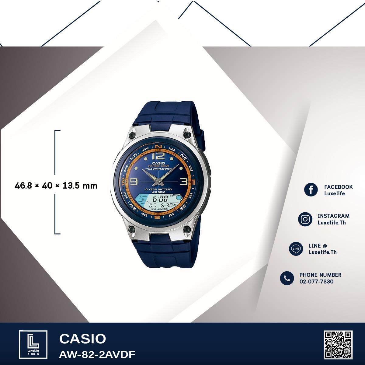 ซื้อ นาฬิกาข้อมือ Casio รุ่น Aw 82 2Avdf Outgear ออนไลน์