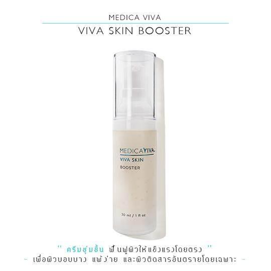 ซื้อ Viva Skin Booster ครีมชุ่มชื้นวิว่า เพื่อฟื้นฟูผิวแพ้ง่ายโดยเฉพาะ Medica Viva ถูก
