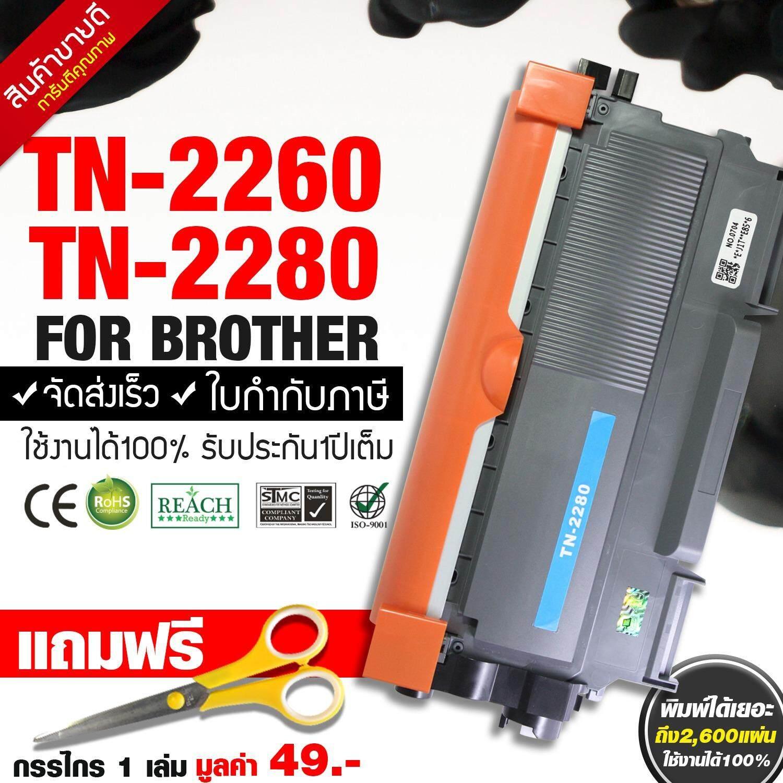 ราคา หมึกพิมพ์ Brother Tn 2260 Tn 2280 For Brother Hl 2130 2240D 2242D ใหม่ ถูก