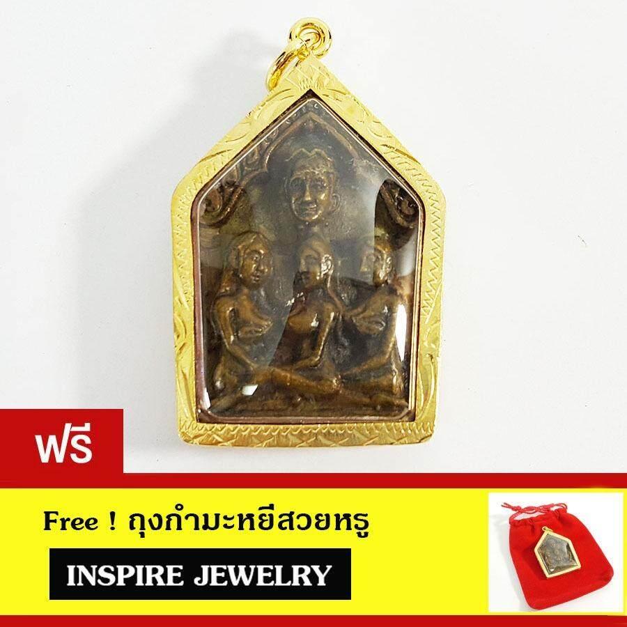 ราคา Inspire Jewelry จี้ขุนแผน เลี่ยมกรอบทอง เมตตามหานิยมชั้นสูง สร้างเสน่ห์ ไปไหนมีแต่คนรัก สิริมงคล มีจำนวนจำกัด ใน กรุงเทพมหานคร