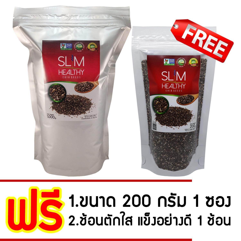 ราคา Chia Seeds เมล็ดเชีย 1 กิโลกรัม แถมฟรี 200 กรัม Slim Healthy เมล็ดเจีย ออร์แกนิค Chia Seed Organic Chiaseed เมล็ดเซีย ลดน้ำหนัก ลดความอ้วน ควบคุมน้ำหนัก ลดความอยากอาหาร ใหม่ล่าสุด