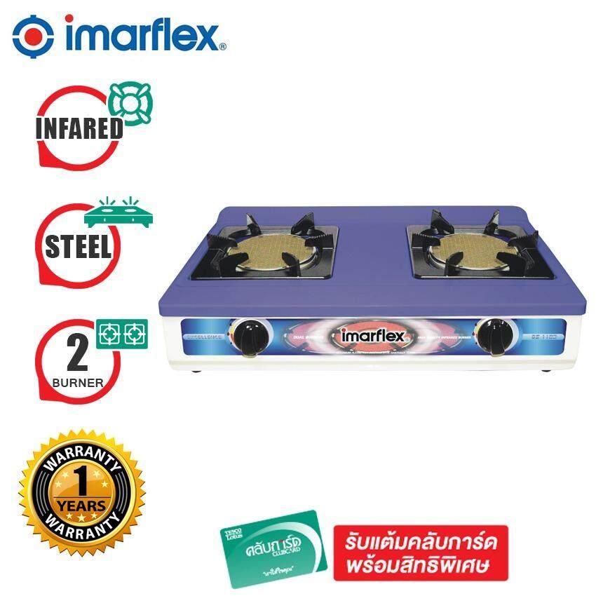 ราคา Imarflex Gs 1103 Gas Cooker 2 Head