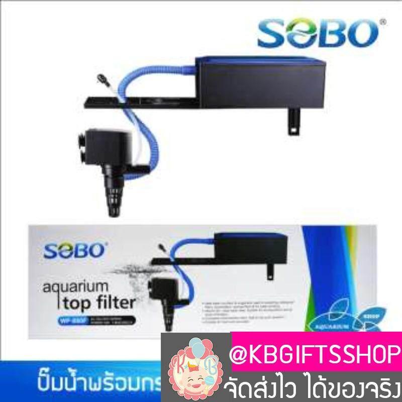 ส่งฟรี กรองบนตู้ SOBO WP-880F ของแท้ ปั๊มน้ำ กำลังไฟ15W 650L/hr ตู้ปลา ต้นไม้น้ำ อ่างปลา ปลาสวยงาม