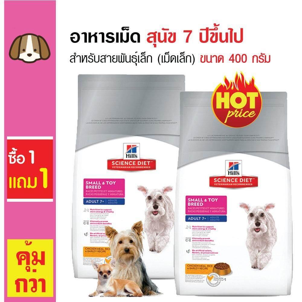 ขาย Science Diet อาหารสุนัข สูตรไก่และข้าว สำหรับสุนัขโตพันธุ์เล็กอายุตั้งแต่ 7 ปีขึ้นไป ขนาด 400 กรัม ซื้อ 1 แถม 1 ใน Thailand