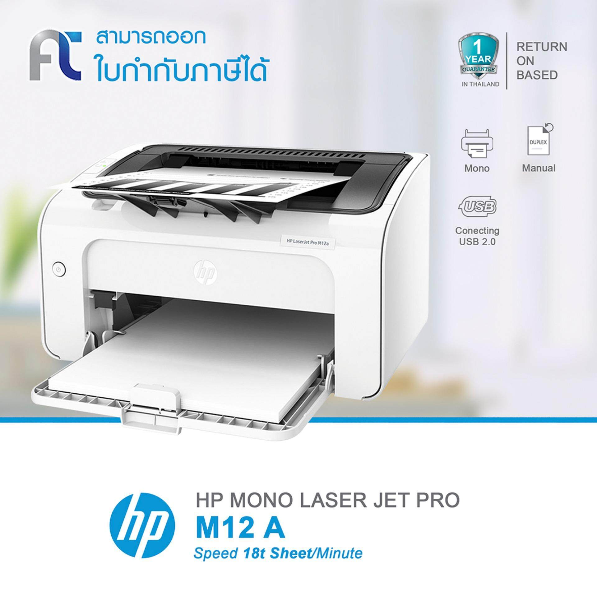 ขาย 1 Year Warranty Hp Laserjet Pro M12A Printer T0L45A For Toner Cartridge Cf279A Hp 79A ใน กรุงเทพมหานคร