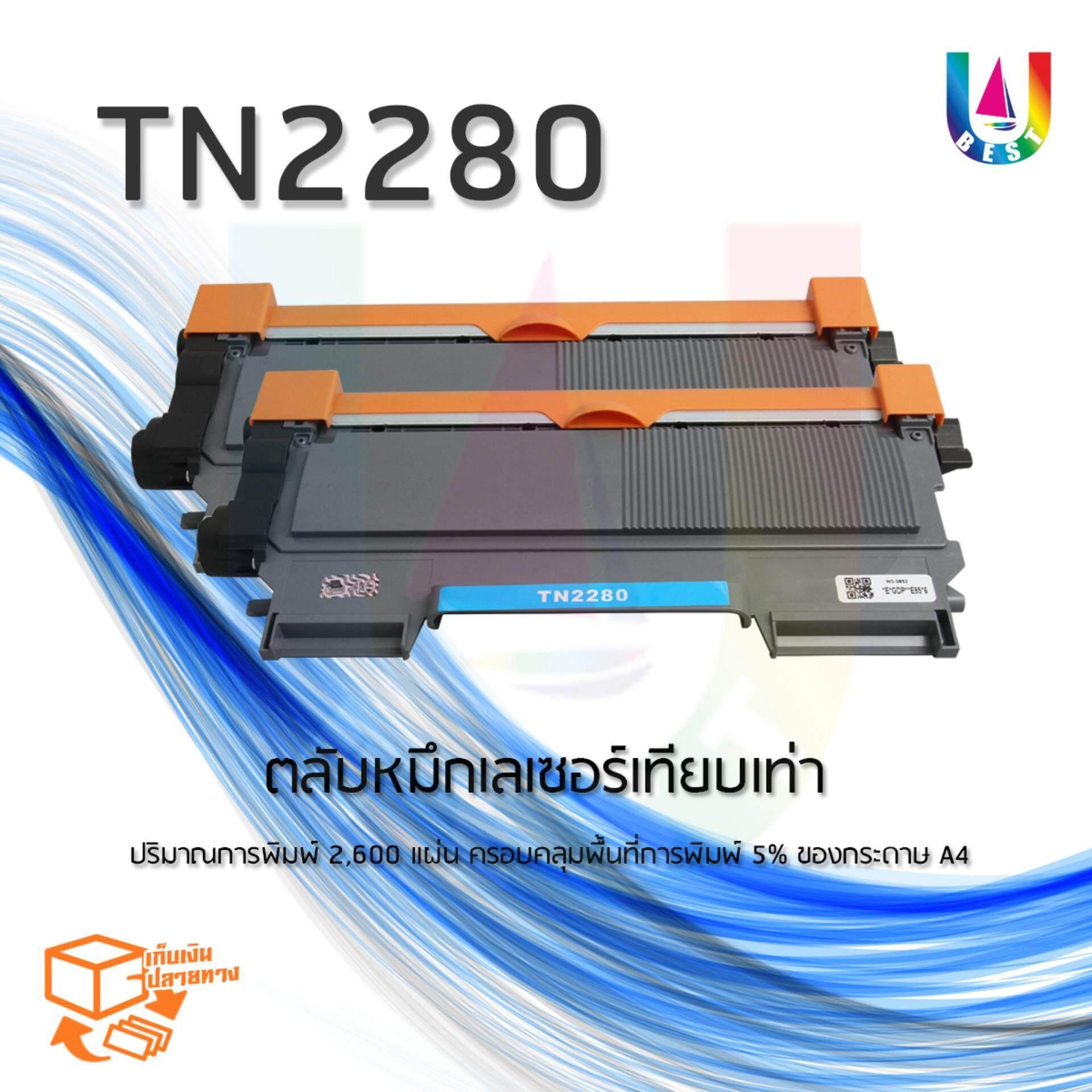 ราคา Axis Brother 2280 Tn 2280 Tn2280 ใช้กับปริ๊นเตอร์รุ่น Brother Hl 2130 2240D 2242D 2250Dn 2270Dw Dcp 7055 4060D 7065Dn Mfc 7240 7360N 7362 7460Dn 7470D 7860Dw Best4U Pack 2 เป็นต้นฉบับ Best 4 U