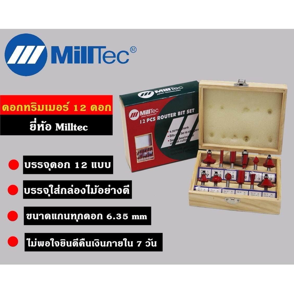 ซื้อ Milltec ชุดดอกทริมเมอร์ 1 4 ชุด 12 ดอก สีแดง ออนไลน์ ถูก