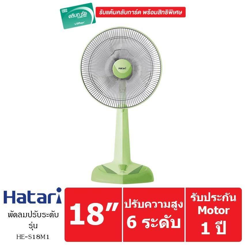 ขาย Hatari พัดลมปรับระดับ 18 นิ้ว รุ่น He S18M1 Green ใหม่