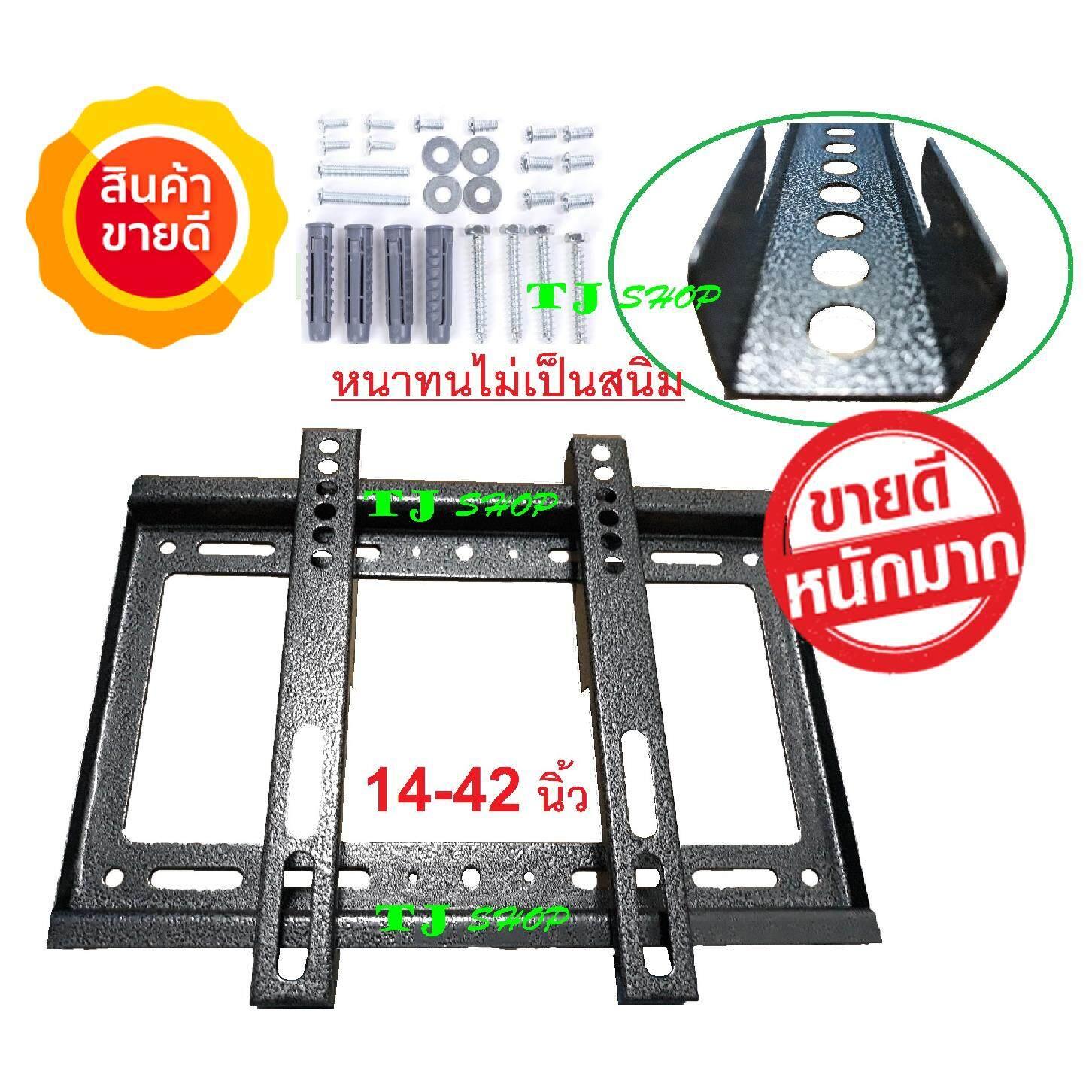 ขาแขวน TV สำหรับติดผนัง LED / LCD / PLASMA