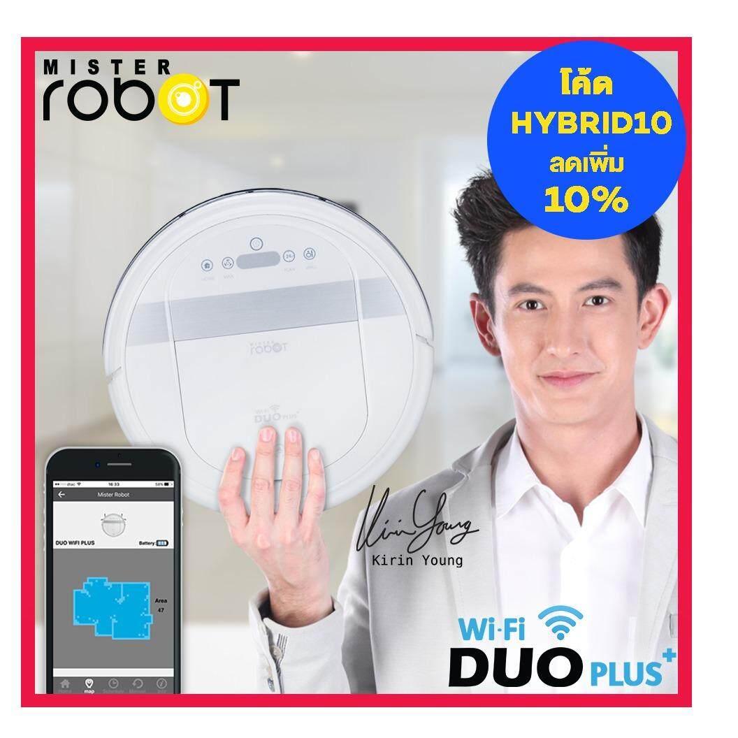 ราคา Mister Robot หุ่นยนต์ดูดฝุ่น รุ่น Wifi Plus ออนไลน์ ไทย