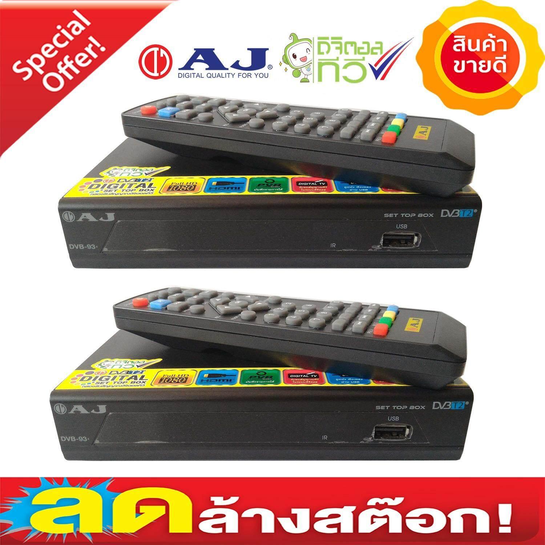 ราคา Aj กล่องรับสัญญาณดิจิตอลทีวี รุ่น Dvb 93 แพ็ค 2 กล่อง ใหม่