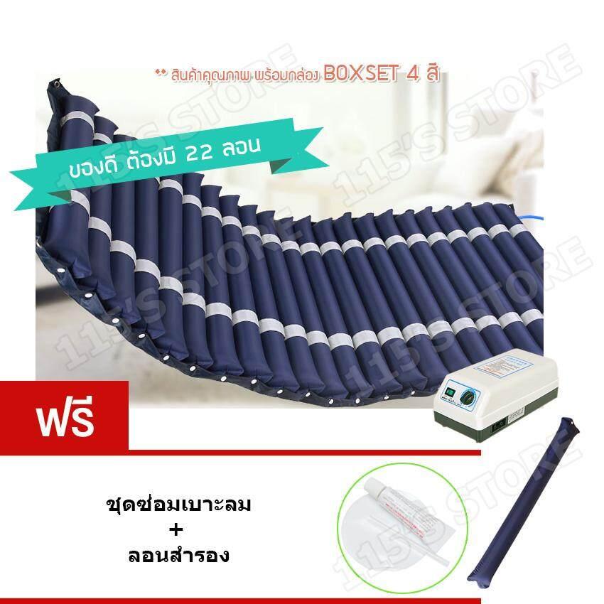 ราคา ที่นอนลม สำหรับผู้สูงอายุ นอนติดเตียง รุ่นเบาะหนา อย่างดี ป้องกันแผลกดทับ พร้อมมอเตอร์ทำงานอัตโนมัติ สีน้ำเงิน ควบคุมคุณภาพ Package Boxset พร้อมกล่อง ลอนสำรอง ใหม่ ถูก