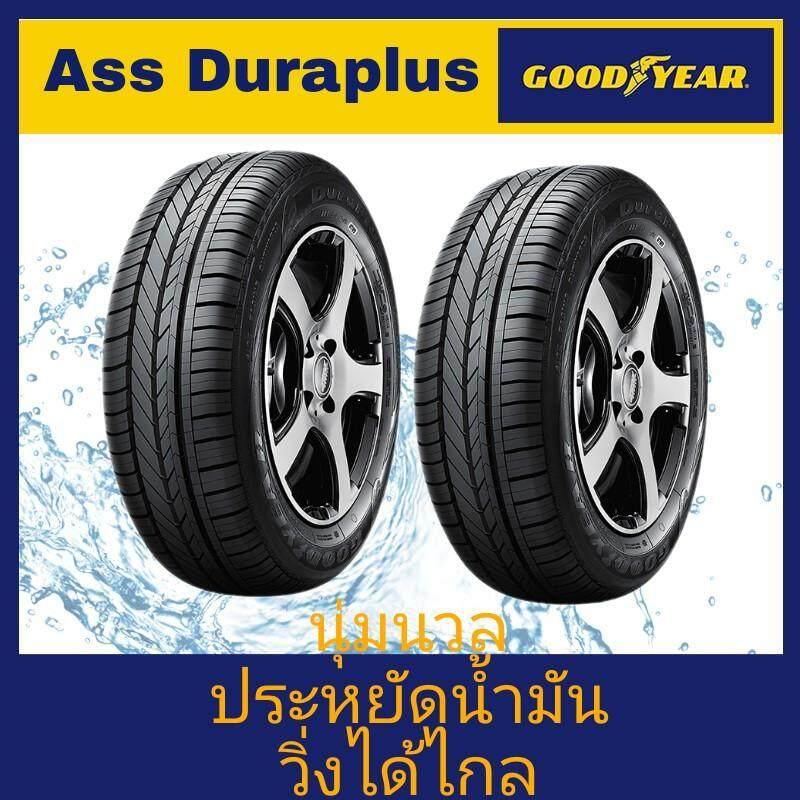 ส่วนลด สินค้า Goodyear ยางรถยนต์ 185 55R15 รุ่น Assurance Duraplus 2 เส้น
