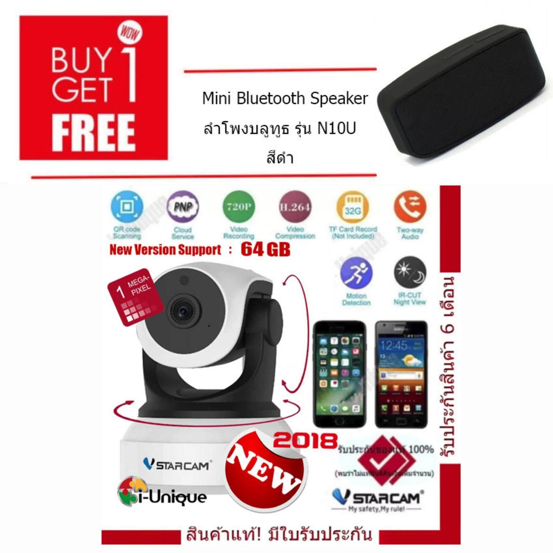 ซื้อ Vstarcam กล้องวงจรปิด Ip Camera รุ่น C7824 1 Mp And Ir Cut Wip Hd Onvif สีขาว ดำ แถมฟรี Mini Bluetooth Speaker ลำโพงบลูทูธ รุ่น N10U Black มูลค่า 290 บาท Vstarcam เป็นต้นฉบับ