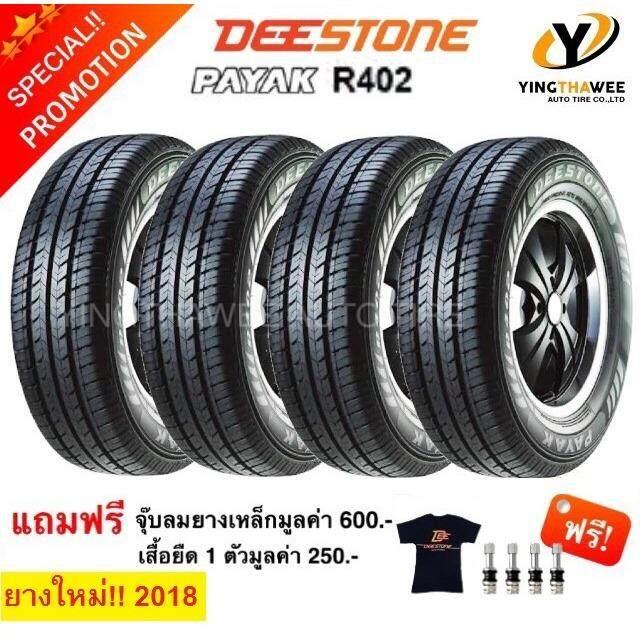 Deestone ยางรถยนต์ รุ่น Payak R402 215 70R15 4 เส้น ฟรีเสื้อยืดมูลค่า 250 บาท 1ตัว กรุงเทพมหานคร