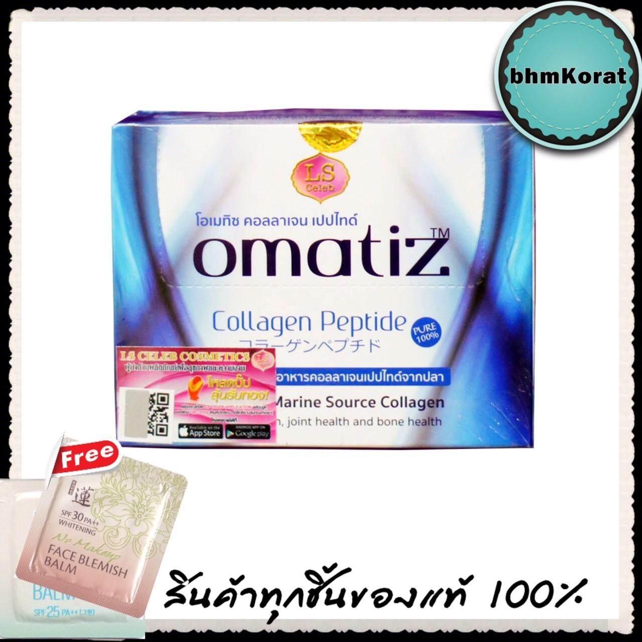 ราคา Omatiz Collagen Peptide Pure100 โอมาทิช คอลลาเจน 25ซอง 1กล่อง ใหม่