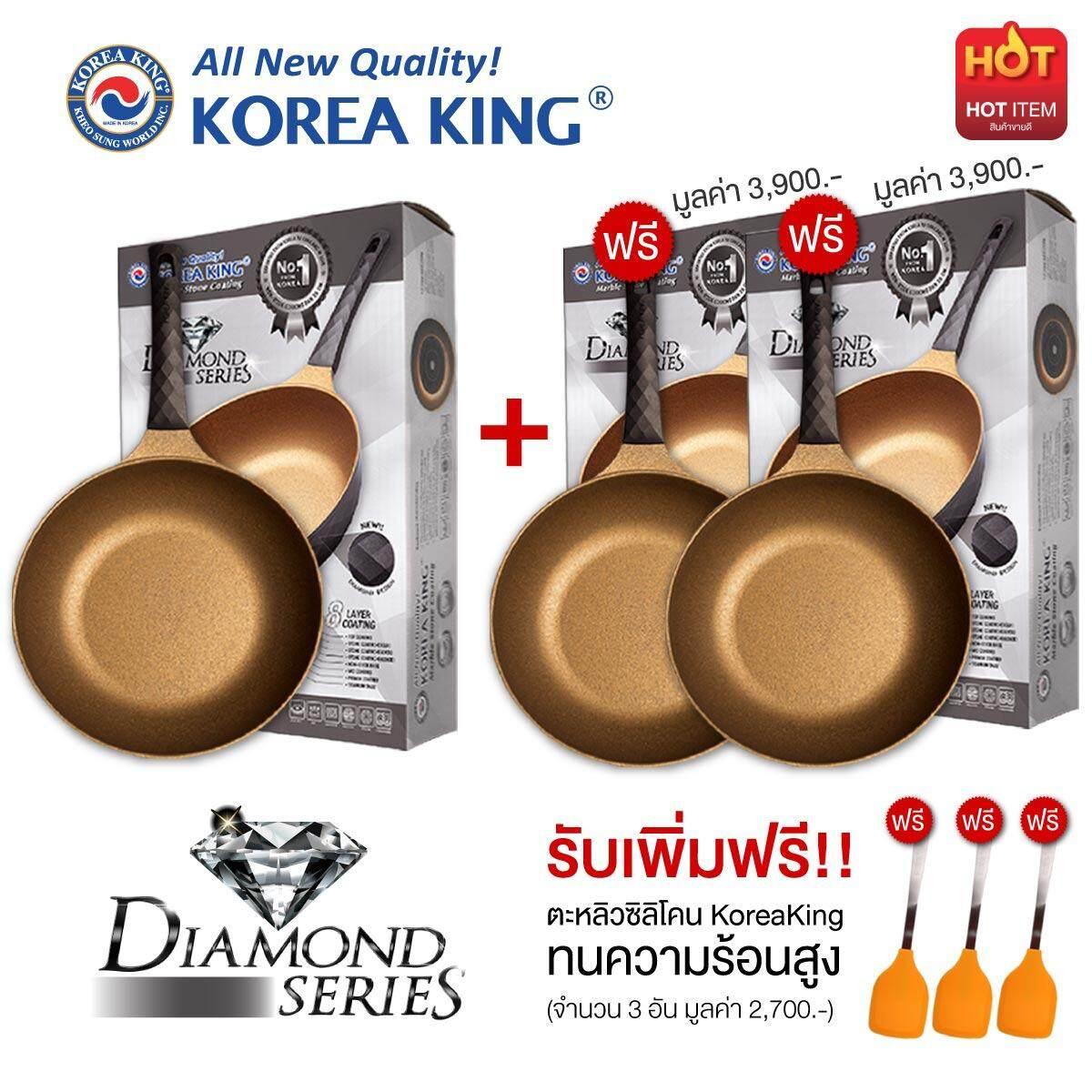 ซื้อ Korea King Diamond โคเรีย คิง ไดมอนด์ สีทอง ซื้อ 1 พิเศษแถมฟรี 2 ฟรีตะหลิวโคเรียคิง 3 อัน ออนไลน์ ถูก