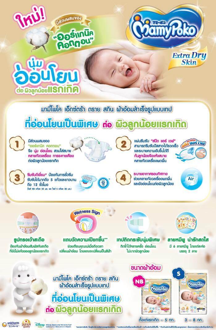 MamyPoko Extra Dry Skin-Organic Cotton.jpg