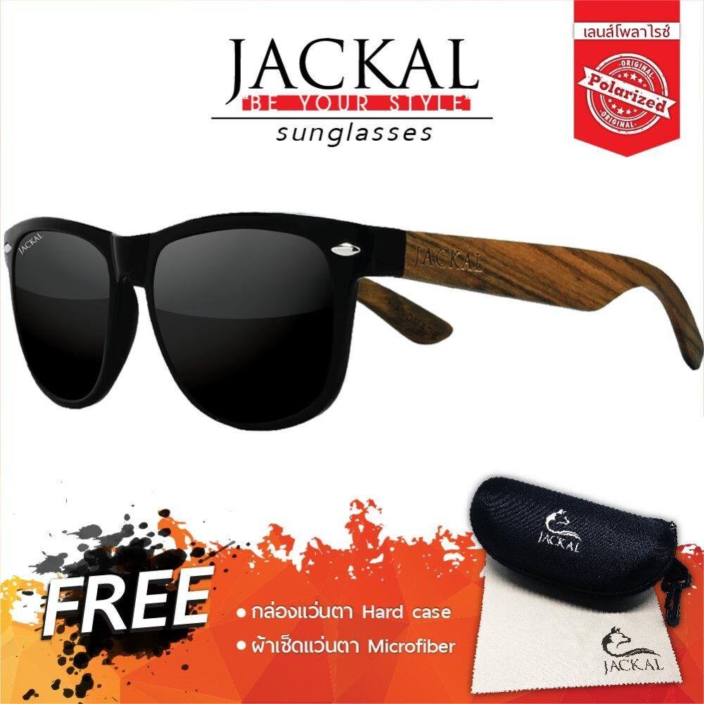 ราคา Jackal แว่นกันแดดขาไม้ Jackal Semi Wooden Sunglasses รุ่น Traveller Tl008P Jackal ใหม่