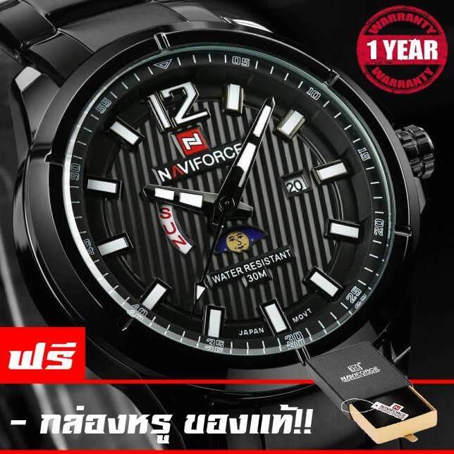 ซื้อ Naviforce Watch นาฬิกาข้อมือผู้ชาย สายแสตนเลสแท้สีดำ มีช่องบอกกลางวัน กลางคืน มีวันที่ สัปดาห์ กันน้ำ รับประกัน 1ปี Nf9084 ดำ ถูก กรุงเทพมหานคร