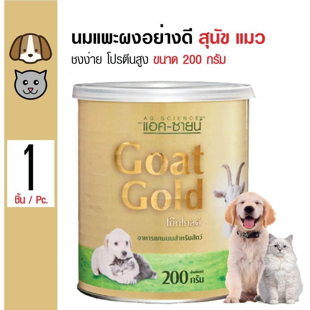 ซื้อ Ag Science Gold นมแพะผงอย่างดี อาหารทดแทนนม ชงง่าย โปรตีนสูง สำหรับสุนัขและแมว อายุ 3 วันขึ้นไป ขนาด 200 กรัม ออนไลน์ ถูก