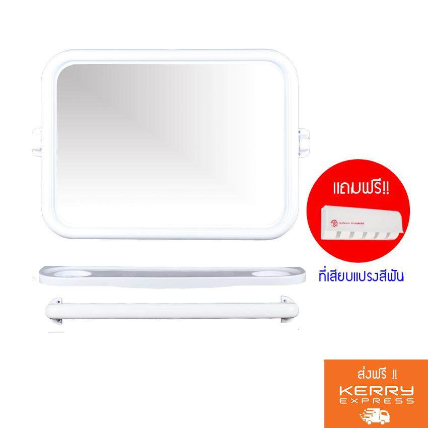ขาย กระจก ในห้องน้ำ ทรงเหลี่ยม 3ชิ้น ชุด สีขาว แถมฟรี ที่เสียบแปรงสีฟัน Es