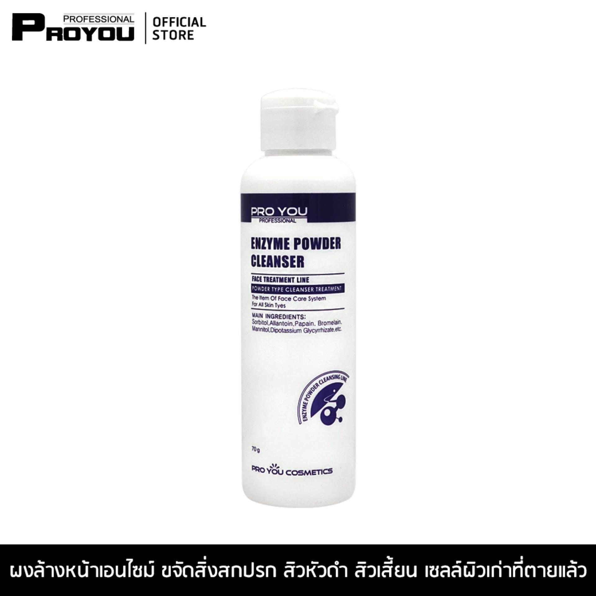 ขาย Proyou Enzyme Powder Cleanser 70G ผลิตภัณฑ์ทำความสะอาดผิวหน้าชนิดผง ช่วยขจัดความมันและสิ่งสกปรกบนใบหน้า Proyou ใน ไทย