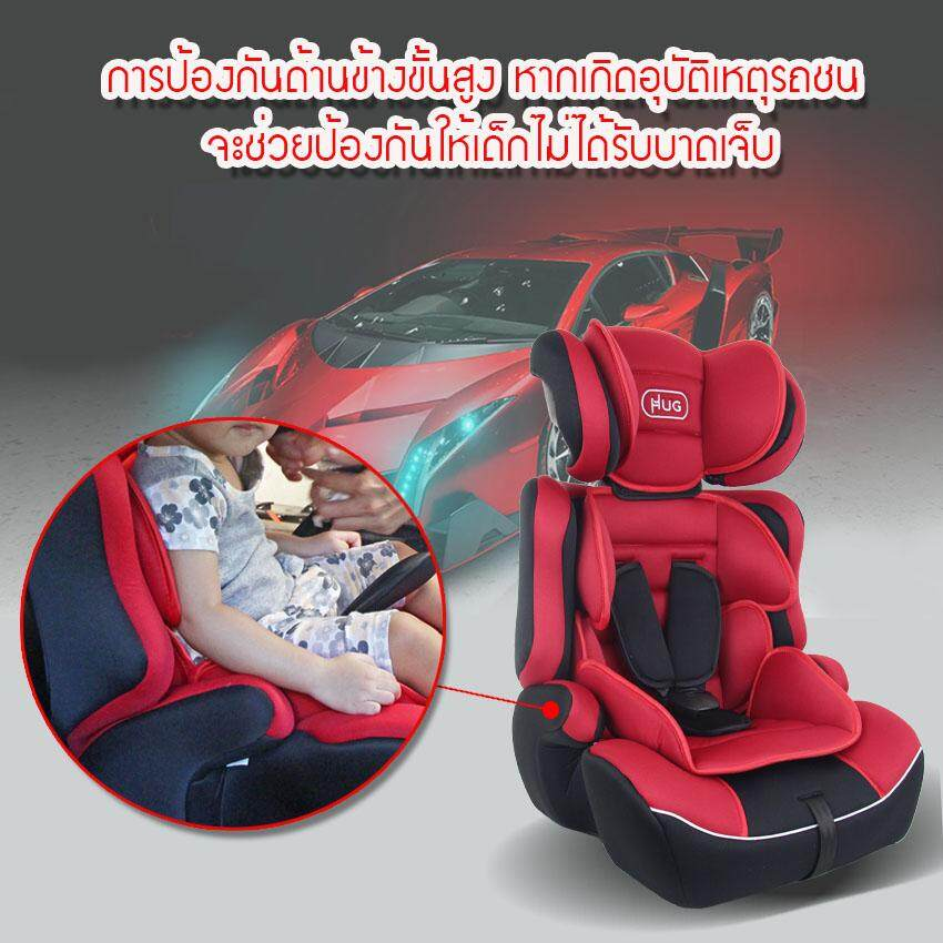 2 HUG Car Seat HD006.jpg