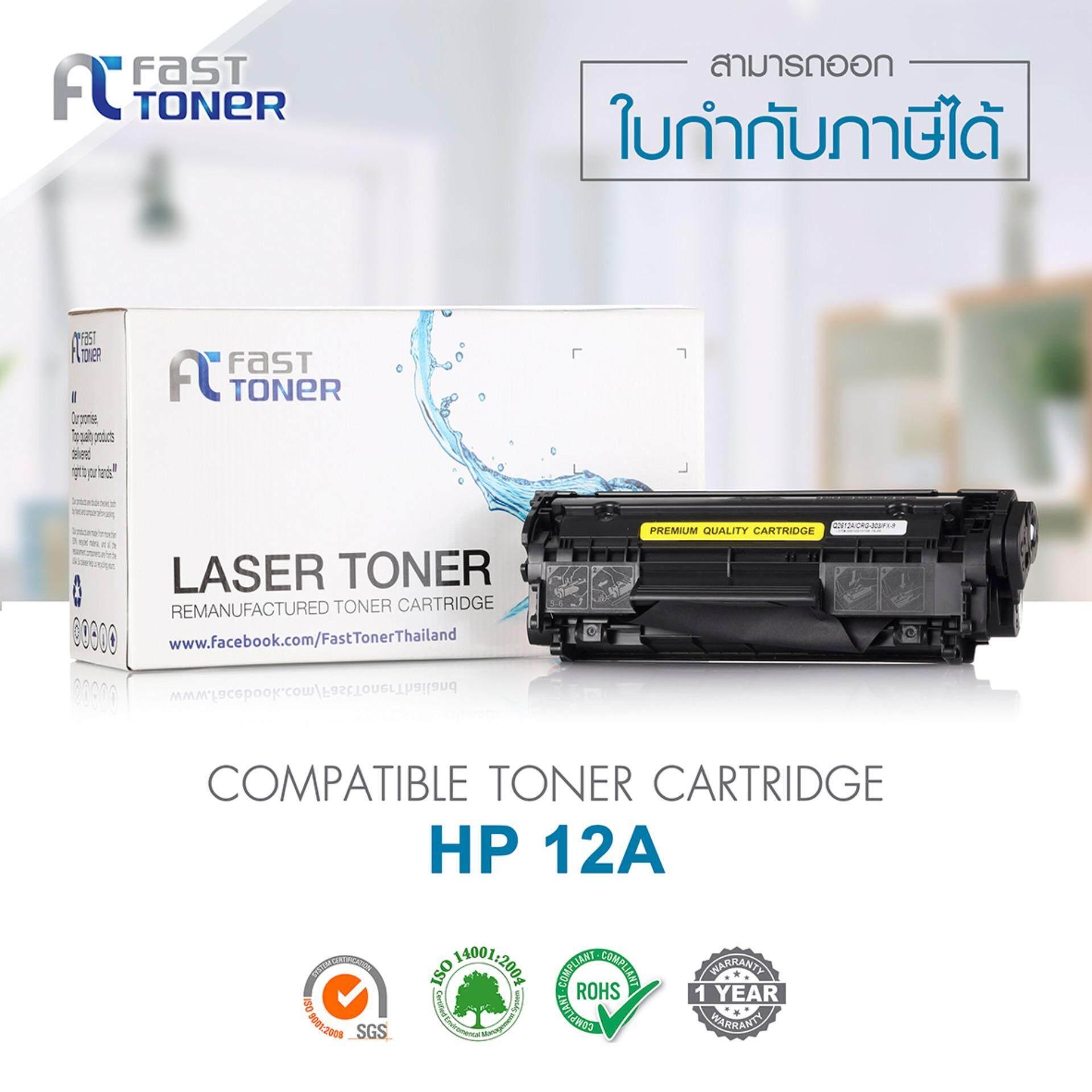 ขาย Fast Toner สำหรับรุ่น Hp Q2612A 12A สำหรับเครื่องปริ้น Hp Laserjet 1010 1012 1015 1018 1020 1022 1022N 1022Nw 3015 3020 3030 3050 3050