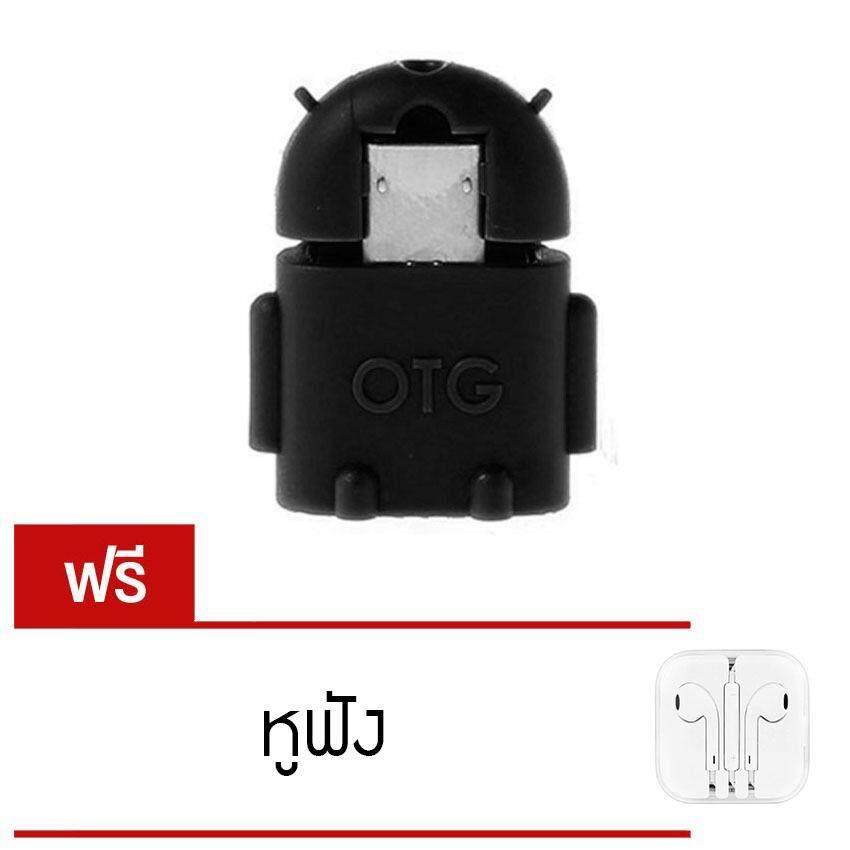 ขาย Elit Usb On The Go Otg สำหรับต่อ เข้าสมาร์ทโฟน แท็บเล็ต Mini รูป Robot Android Black แถมฟรี หูฟัง