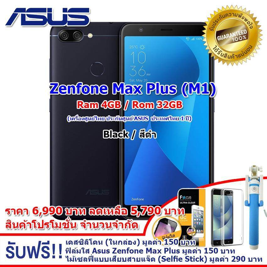 ซื้อ Asus Zenfone Max Plus M1 Zb570Tl เครื่องใหม่ ประกันศูนย์ไทย 1ปี ใหม่ล่าสุด