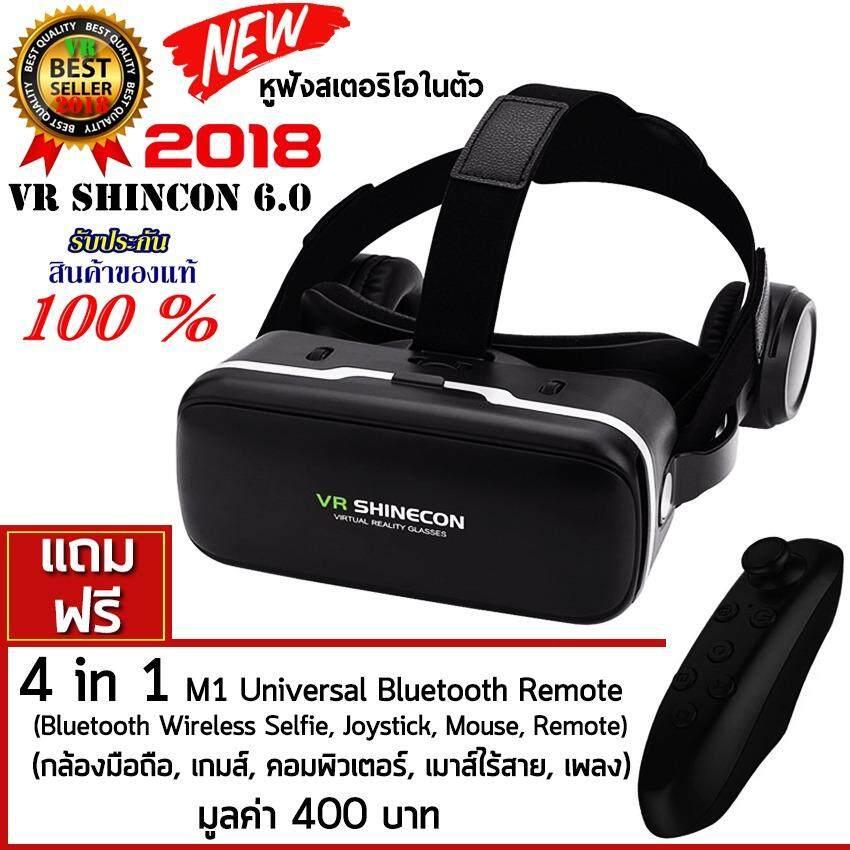 โปรโมชั่น Vr Shinecon 6 3D Vr Glasses With Stereo Headphone Virtual Reality Headset แว่นตาดูหนัง 3D อัจฉริยะ สำหรับโทรศัพท์สมาร์ทโฟนทุกรุ่น สีดำ แถมฟรี 4 In 1 Bluetooth Wireless Selfie Joystick Mouse Remote Music จำนวน 1 ตัว มูลค่า 400 บาท Vr ใหม่ล่าสุด