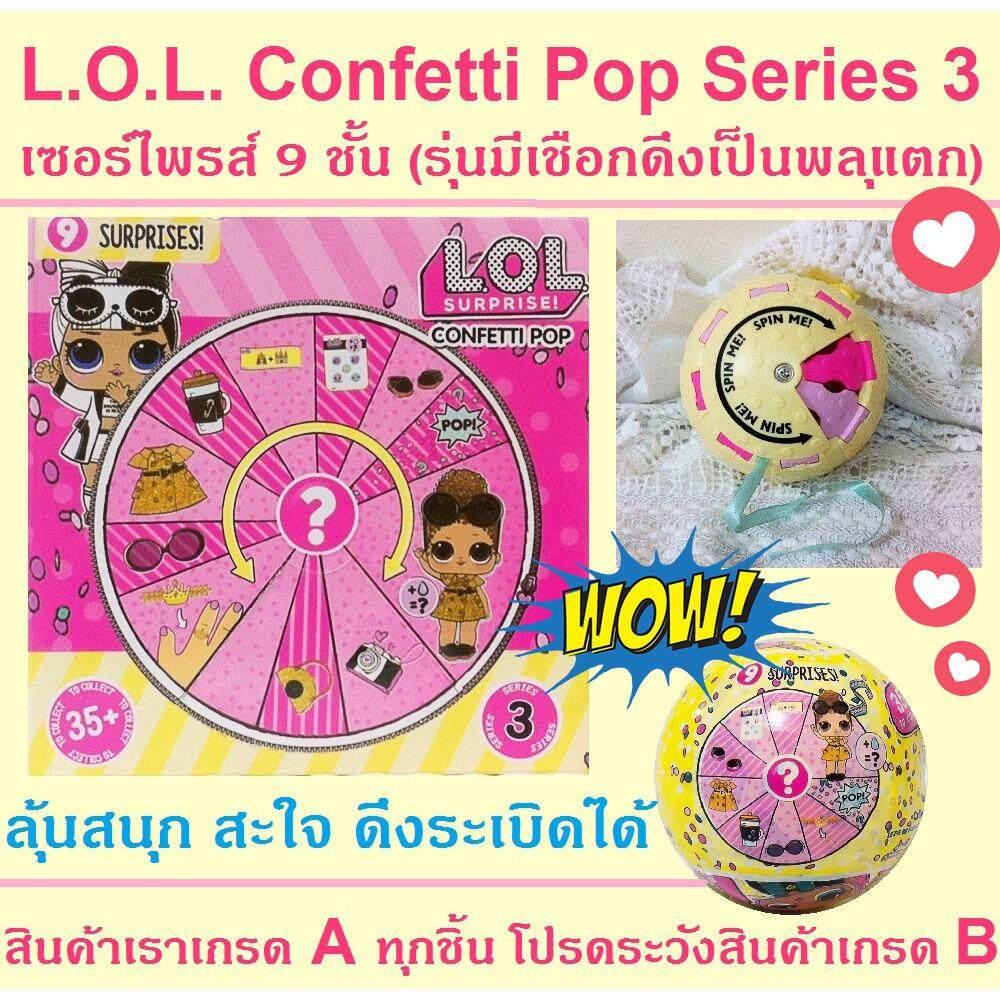L.O.L. Confetti Pop Series 3 เซอร์ไพรส์ 9 ชั้น (รุ่นมีเชือกดึงเป็นพลุ) งานเกรดA มีให้สะสมมากกว่า 35 แบบ