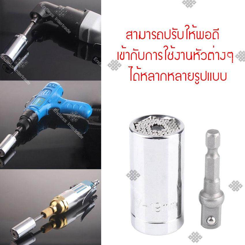 3 Universal socket wrench Lazada.jpg