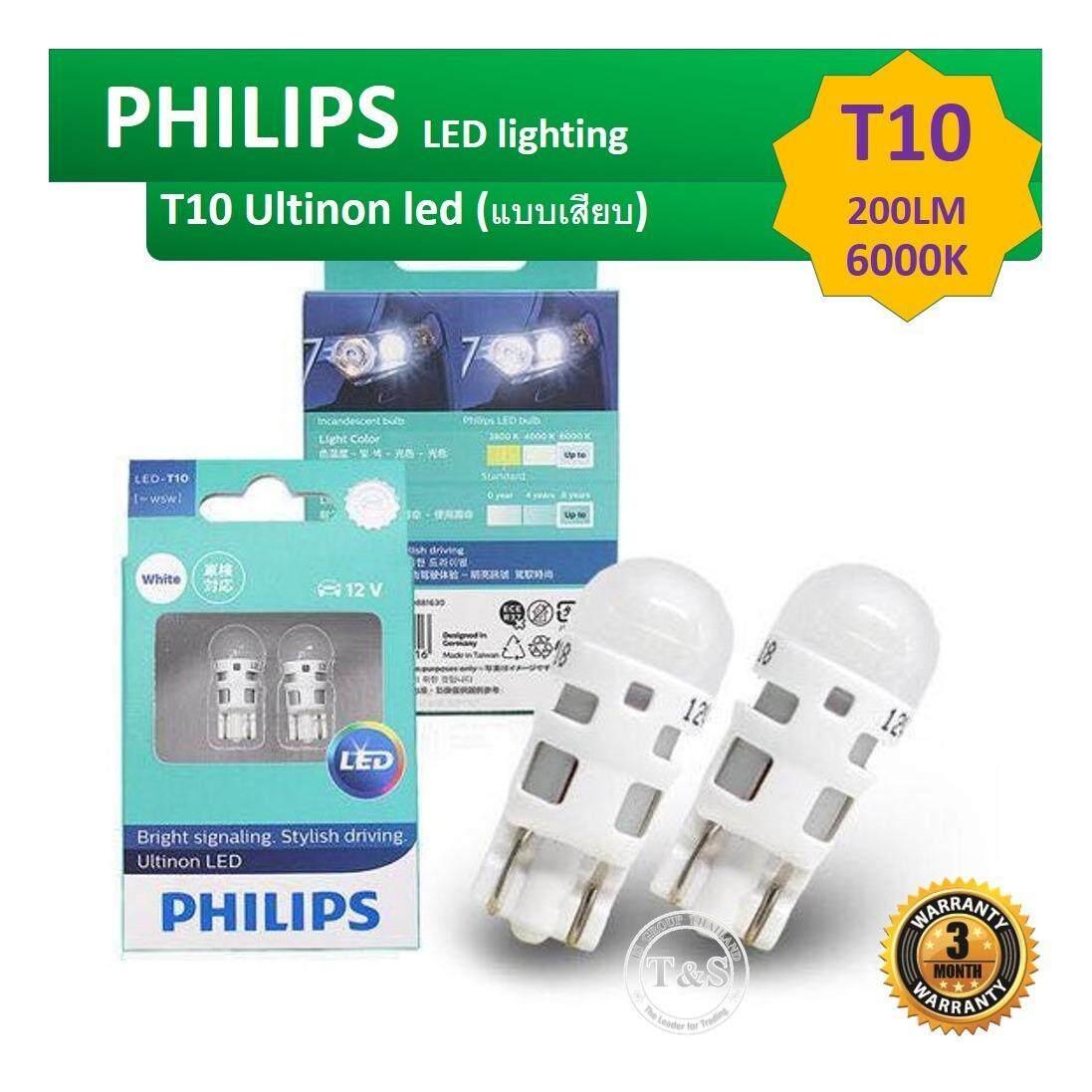 ซื้อ หลอดไฟหรี่ Philips T10 Ultinon Led แบบเสียบ 6000K ขั้วหลอด T10 รุ่นใหม่ 2018 ถูก กรุงเทพมหานคร