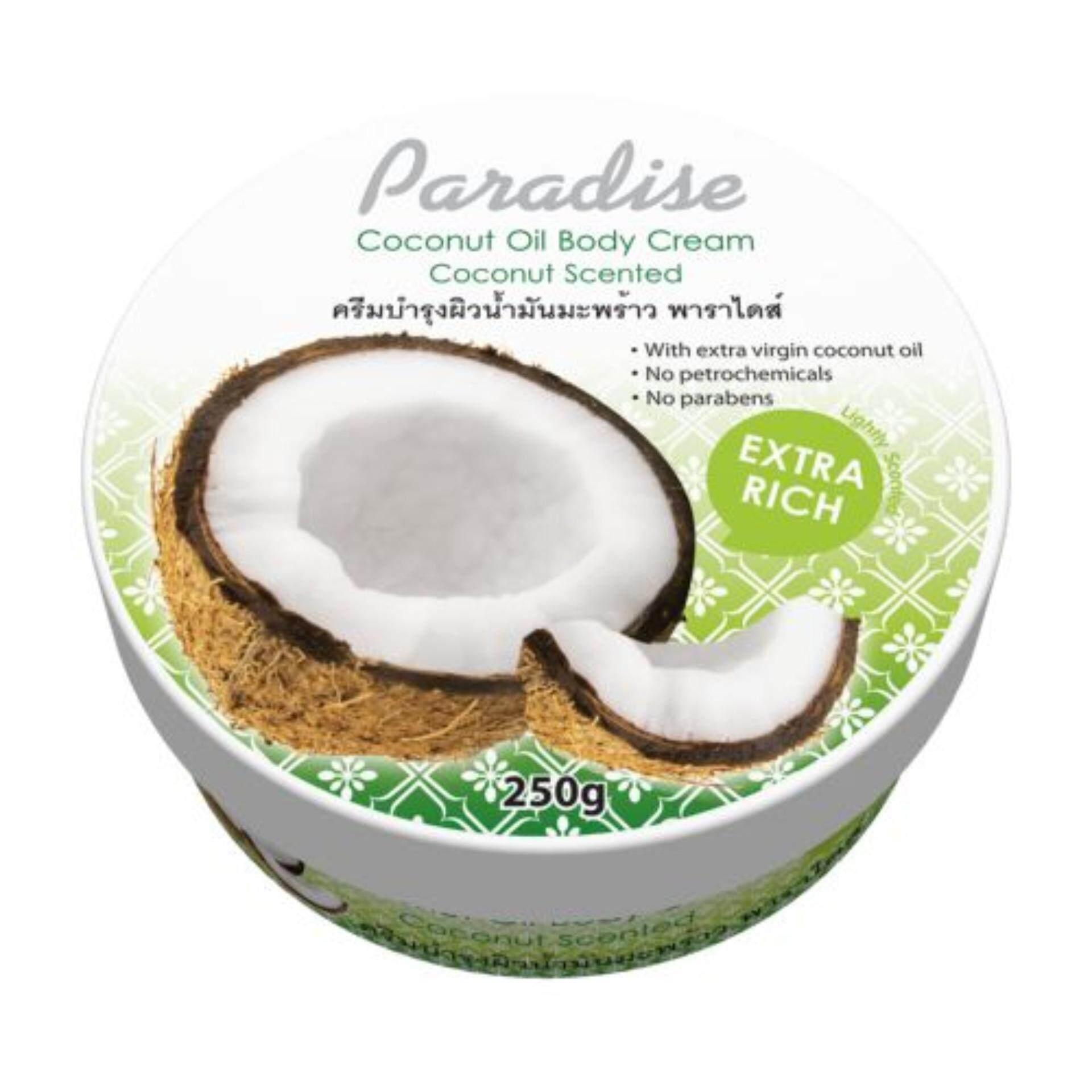 ซื้อ Paradise Coconut Oil Body Cream บอดี้ครีม น้ำมันมะพร้าว 250G ใน กรุงเทพมหานคร