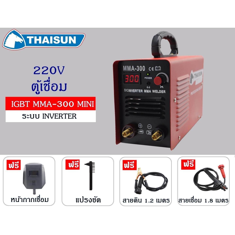 โปรโมชั่น ตู้เชื่อม Igbt Mma 300 Mini Thaisun กรุงเทพมหานคร