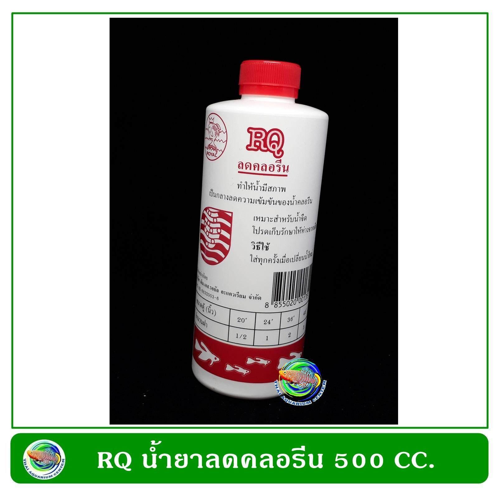 ส่วนลด Rq น้ำยาลดคลอรีนในตู้ปลา ขนาด 500 ซีซี Generic