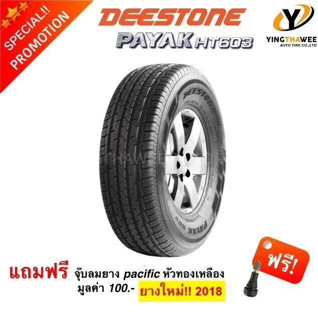 ราคา Deestone ยางรถยนต์ดีสโตน 215 70R16 Payak Ht603 1 เส้น แถมฟรีจุ๊บลมยาง Deestone เป็นต้นฉบับ