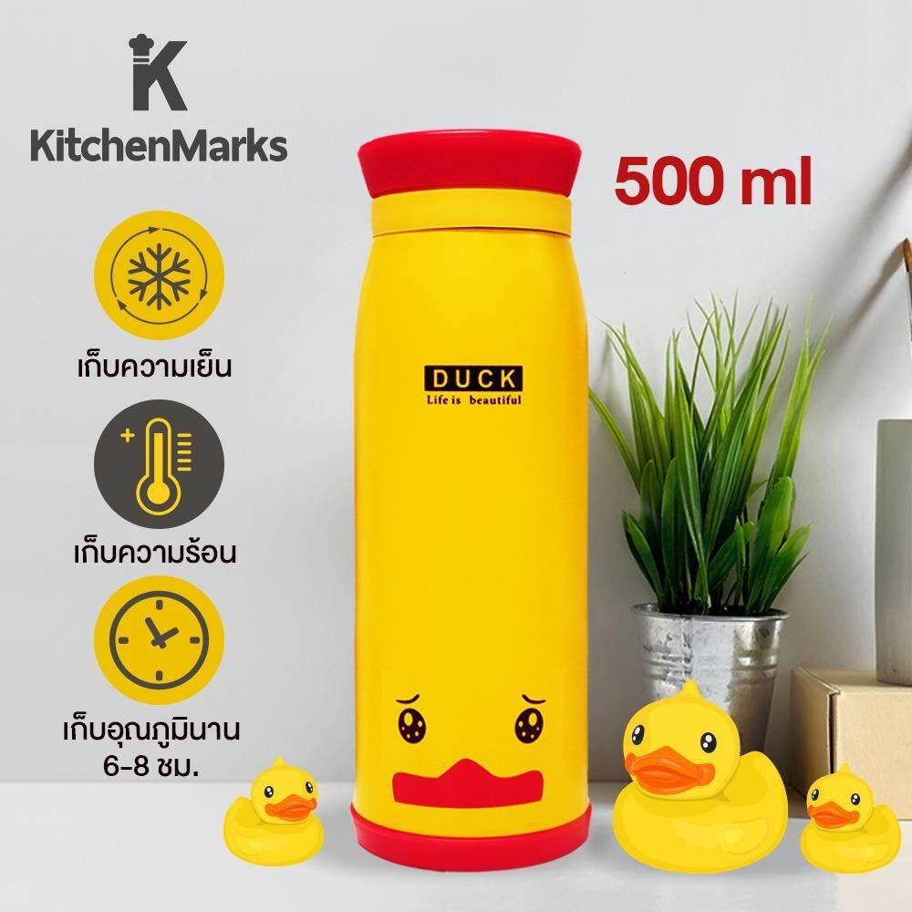 Kitchenmarks กระติกน้ำสแตนเลส กระบอกน้ำ กระบอกน้ำสแตนเลส ขวดน้ำ กระติกน้ำเก็บความร้อน ลายการ์ตูน ขนาด 500 มล เป็ดน้อย ถูก