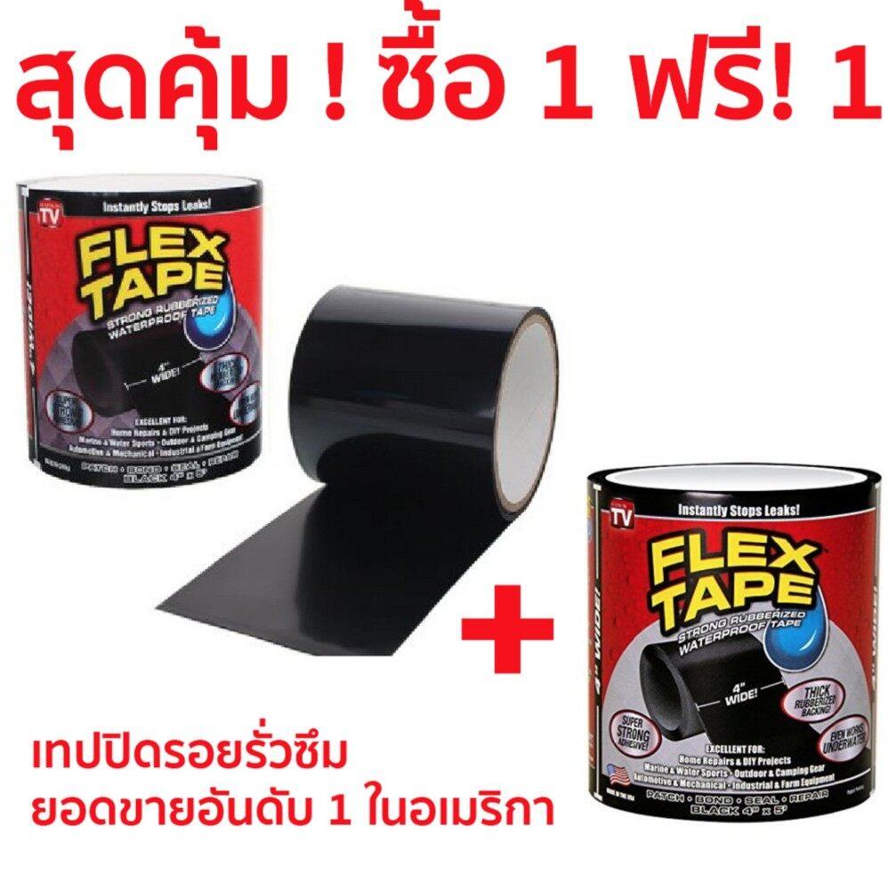 ราคา เทปกาวมหัศจรรย์งานซ่อม อุดรอยรั่วของน้ำ รอยร้าวแตกกับทุกชนิดพื้นผิว Flex Tape Black ขนาดกว้าง 4 นิ้ว ยาว 152 เซ็นต์ ซื้อ 1 ม้วน ฟรี 1 ม้วน Ramada เป็นต้นฉบับ