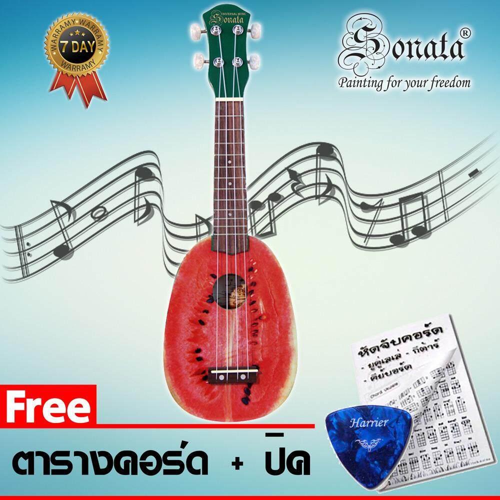 โปรโมชั่น Sonata Ukulele อูคูเลเล่ ลาย แตงโม สีแดง ขนาด 21 นิ้ว แถมคอร์ด ปิค ถูก