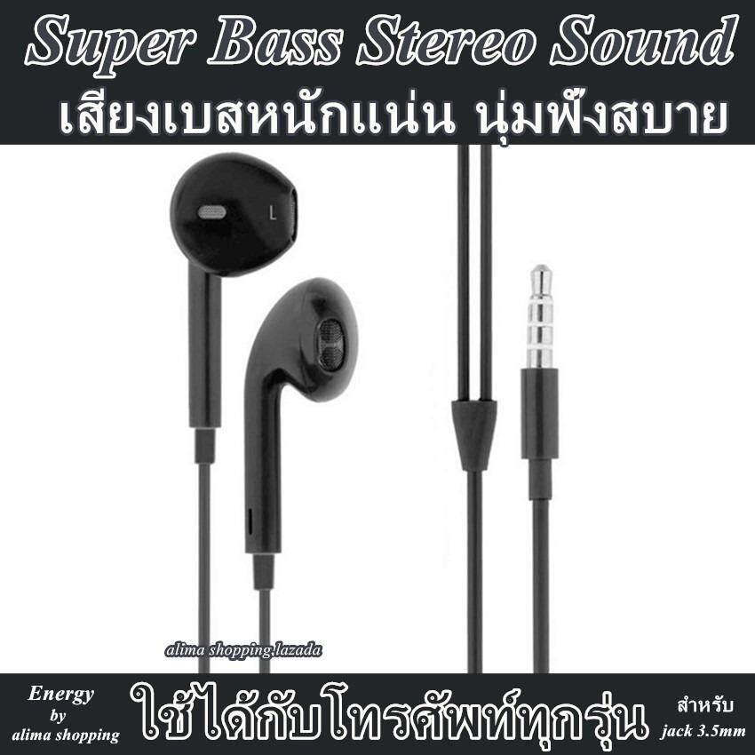 ส่วนลด Super Bass หูฟังสเตอริโอ เบสหนัก Small Talk Full Stereo Surround Sound ใช้ได้กับโทรศัพท์ทุกรุ่น Smalltalk Earphones Jack 3 5Mm Energy
