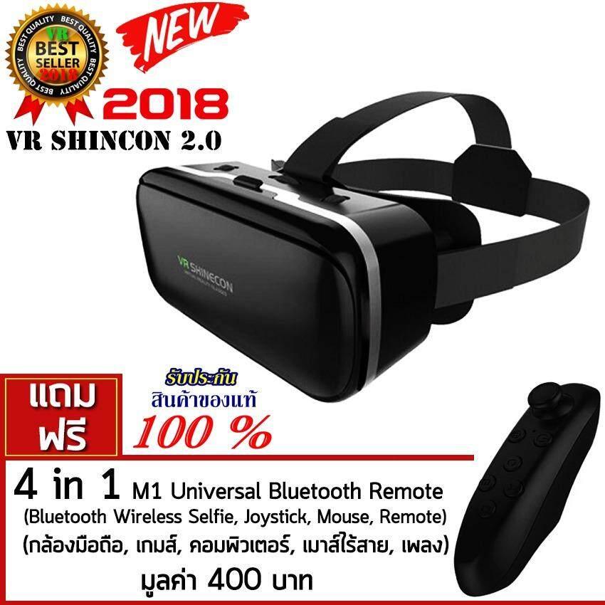 ทบทวน Vr Shinecon 3D Vr Glasses Headset แว่นตาดูหนัง 3D อัจฉริยะ สำหรับโทรศัพท์สมาร์ทโฟนทุกรุ่น สีดำ แถมฟรี 4 In 1 Bluetooth Wireless Selfie Joystick Mouse Remote Music จำนวน 1 ตัว มูลค่า 400 บาท Vr