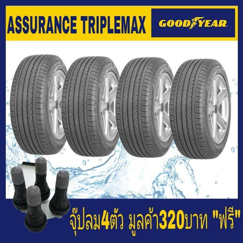 ขาย Goodyear ยางรถยนต์ 195 55R15 รุ่น Assurance Triplemax 4 เส้น ใน กรุงเทพมหานคร