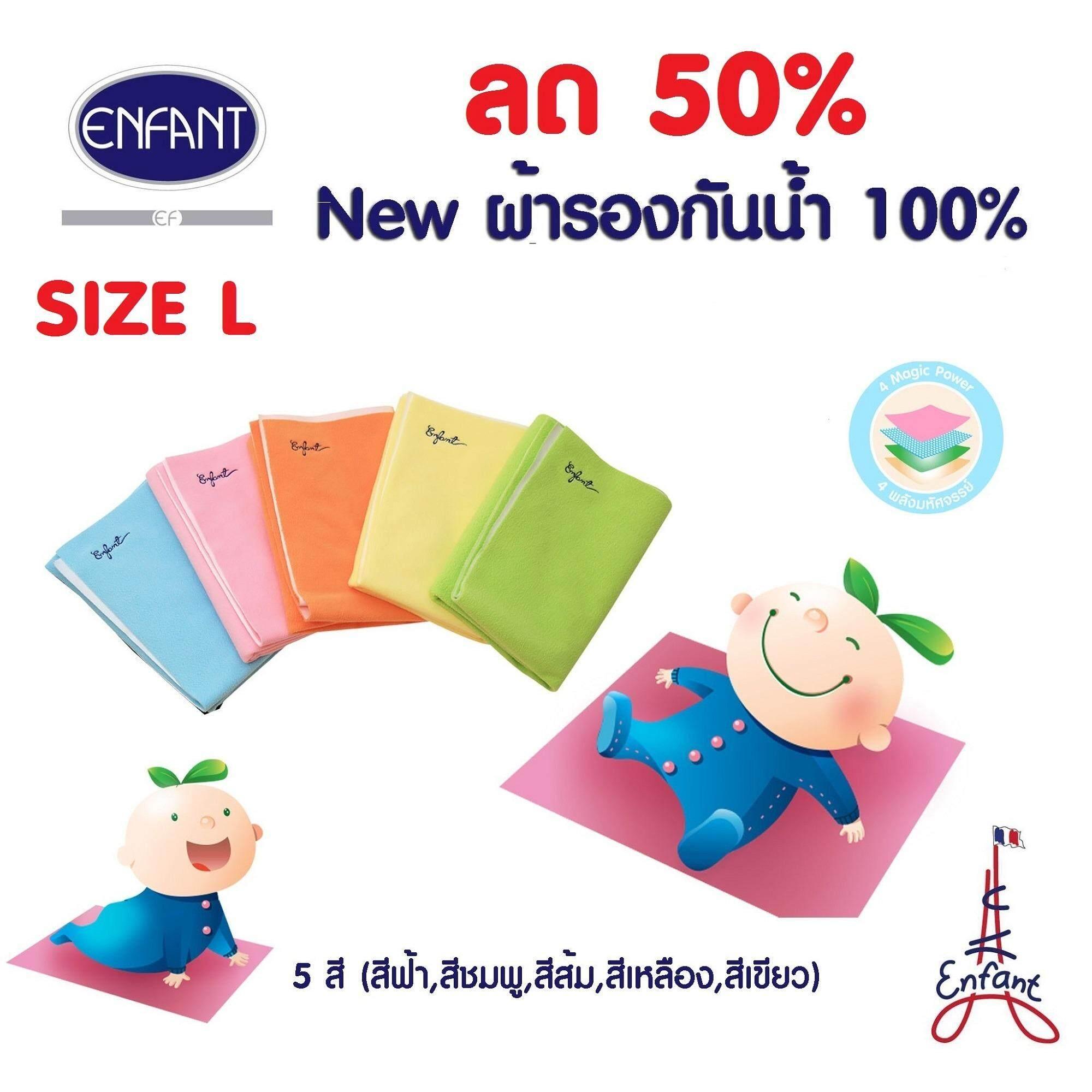Enfant ผ้ารองกันน้ำ 100% SIZE L ขนาด 100 X 140 ซม.